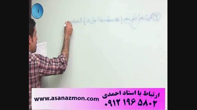 آموزش فیزیک با امپراطور فیزیک ایران کنکور سراسری (94) 2