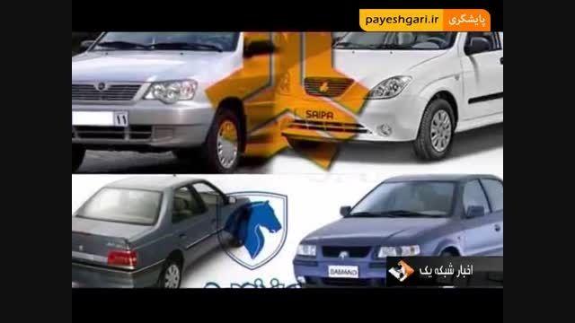 خرید دو باشگاه پرسپولیس و استقلال توسط دو شرکت خودروساز