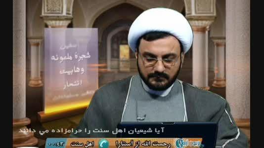 آیا شیعیان اهل سنت را حرامزاده می دانند؟