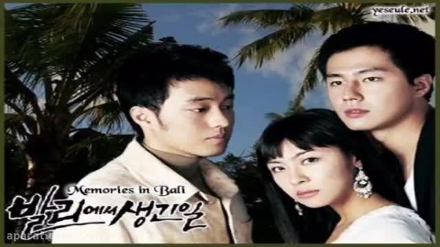OST سریال خاطرات در بالی