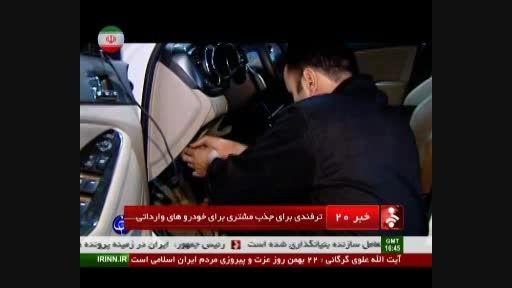 ترفندی برای جذب مشتری برای خودروهای وارداتی