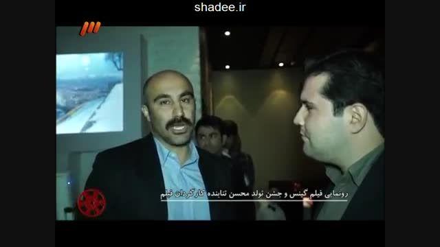 جشن تولد محسن تنابنده با حضور بازیگران طنز و در حاشیه