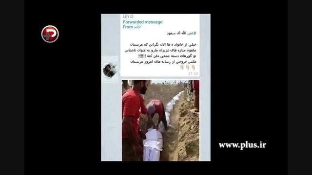 همه چیز درباره دفن دسته جمعی کشته شدگان منا در عربستان
