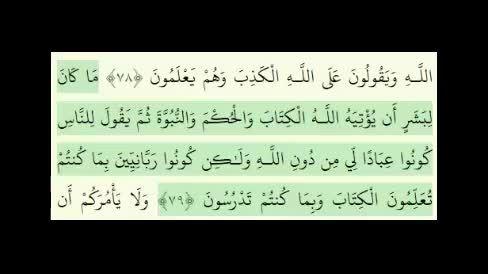 آل عمران آیه 79