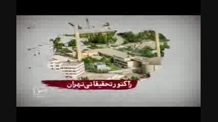 بیانیه تهران ، داستان اعتماد به آمریکا