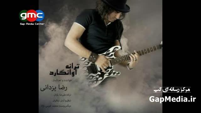ریمیکس آهنگهای جدید -جمعه دهم مهر 94