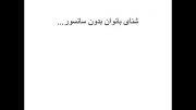 تصاویر شنای بانوان بدون سانسور