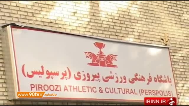حواشی تغییرات در مدیریت باشگاه استقلال