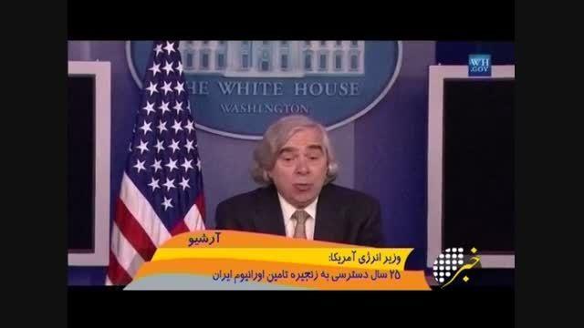 وزیر انرژی آمریکا: بیانیه لوزان به نفع قدرتهای جهانیست