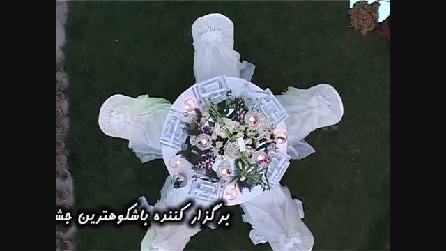 باغ مجلل عروسی سفیر