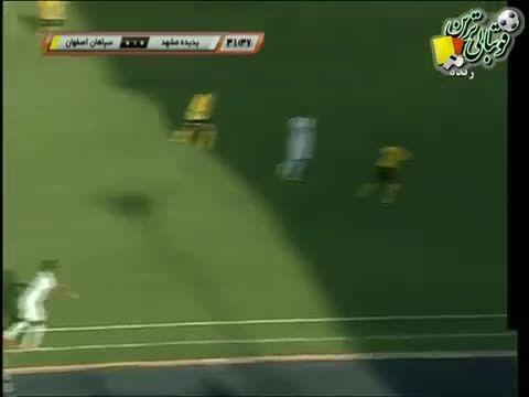 پدیده مشهد - سپاهان (خلاصه) - لیگ 14