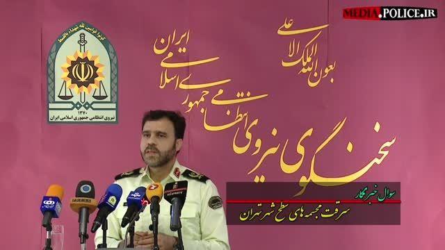 نشست خبری مردادماه سخنگوی ناجا - سرقت مجسمه های تهران