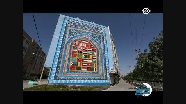 دومین شهر پر جمعیت ایران