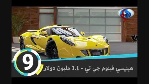 گران ترین 10 خودروی جهان!