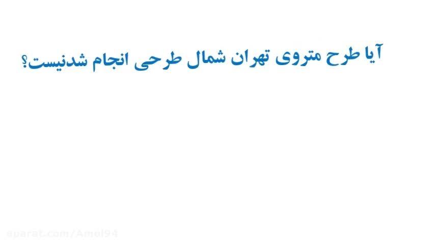 مشکلات طرح متروی تهران به آمل