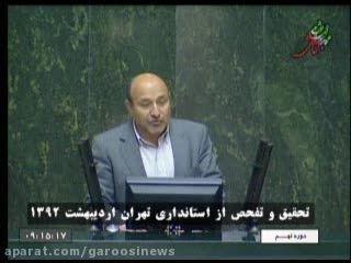تصویب تحقیق و تفحص از عملکرد 5 استانداری تهران