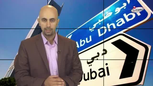 اخراج شیعیان از امارات ، برای اثبات همراهی با عربستان