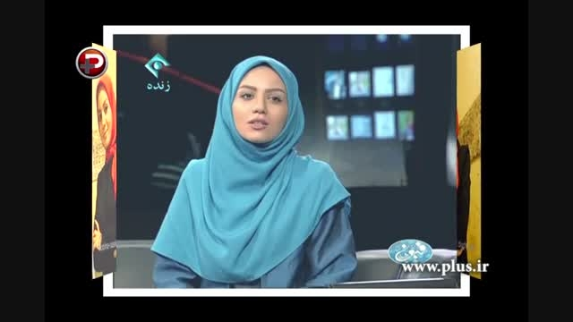 مجری ممنوع التصویر زن تلویزیون : چرا به آن آقا گفتم جگر
