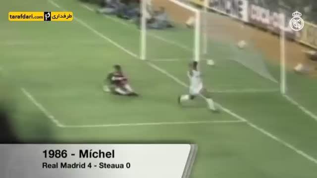 بهترین گل های رئال در جام سانتیاگو برنابئو