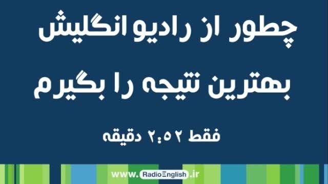 آموزش صوتی زبان انگلیسی