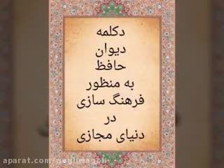 دکلمه دیوان حافظ:غزل دوش از مسجد سوی میخانه