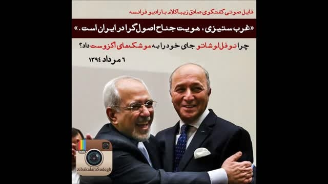 مصاحبه در رابطه با سفر وزیر امور خارجه فرانسه به ایران