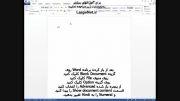 فارسی کردن اعداد در word و pdf