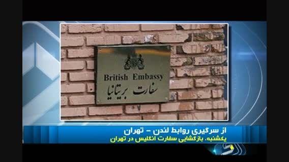 یکشنبه سفارت انگلیس در ایران بازگشایی میشود