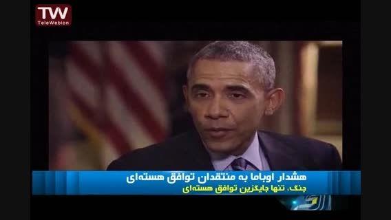 تلاش اوباما برای حذف تدریجی شعار مرگ بر آمریکا