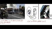 فرق تعطیلی دانشگاه خارج با ایران