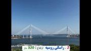 مرتفع ترین پل های جهان