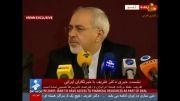 نشست خبری آقای دکتر ظریف بعد از توافق ژنو