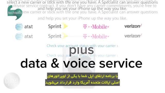 کدام برنامه ارتقای گوشی آی فون برای شما مناسب تر است