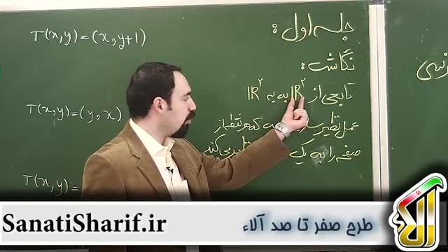 آموزش صفر تا صد هندسه- فصل سوم هندسه(2)- نگاشت