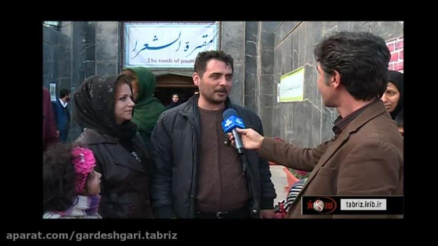بازدید مسافرین تبریزگردی از مقبرة الشعرا در نوروز ۱۳۹۴