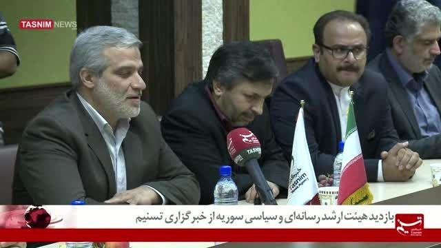 بازدید هیئت ارشد رسانه ای و سیاسی سوریه از خبرگزاری تس