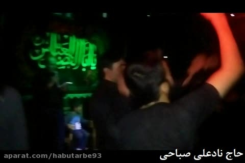 مداحی حاج نادعلی صباحی ، محرم 94