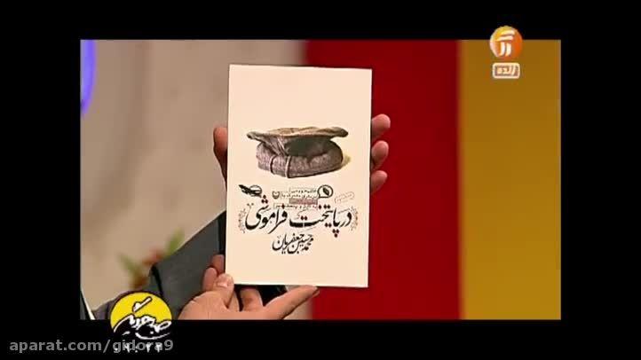 """روایت """"در پایتخت فراموشی"""" در """"صبح دیگر"""""""