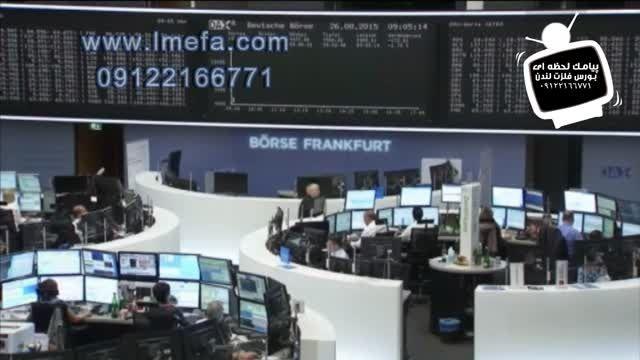 افت و نوسان بازار سهام اروپا