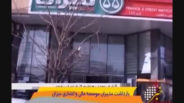 دستگیری مدیران موسسه مالی و اعتباری میزان