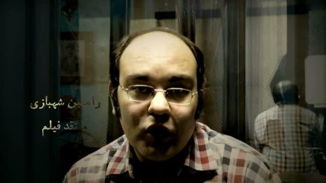 رامتین شهبازی منتقد سینما و ارغوان