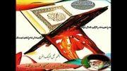 یا امیرالمومنین علی «علیه السلام»قرآن