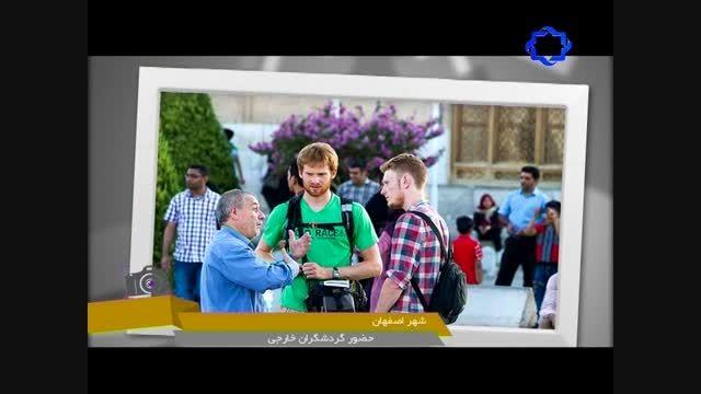 حضور گردشگران خارجی در اصفهان