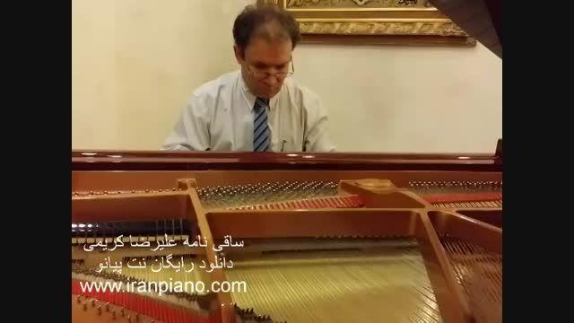 ساقی نامه علیرضا کریمی  ایران پیانو