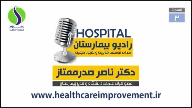 رادیو بیمارستان 3- ویژگی های برجسته مدیر بیمارستان