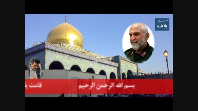 موزیک ویدئو پیام دکتر احمدی نژاد در شهادت سردار همدانی