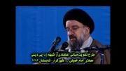 آیت الله سید احمد خاتمی - حرص