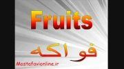 آموزش عربی|Learn Arabic|آموزش میوها در زبان عربی