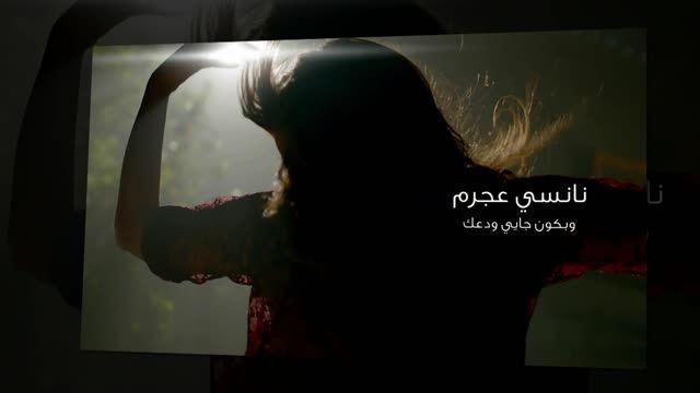 """تصاویر ویدیو کلیپ """"وبکون جایی ودعک"""" نانسی عجرم"""