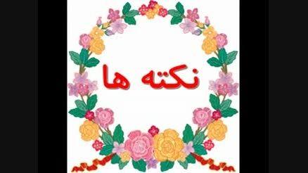 نکته های زیبا خوانی نماز